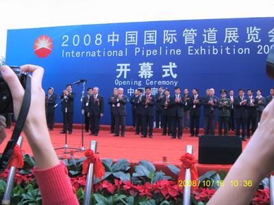 """全球阀门网参加2008""""中国国际管道展览会"""""""