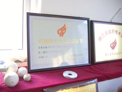 温州中力阀门节能型陶瓷阀门获20项专利