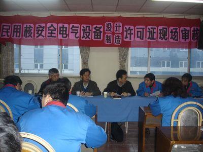 国家核安全局、北京核安全审评中心专家对核级产品设计、制造许可证申请进行现场检...