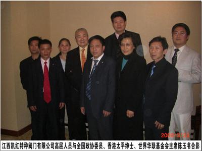 世界华联基金会主席陈玉书先生考察江西凯红特种阀门公司