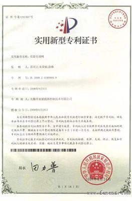 无锡亚迪:YD100H超高温三通JUG阀获国家专利证书