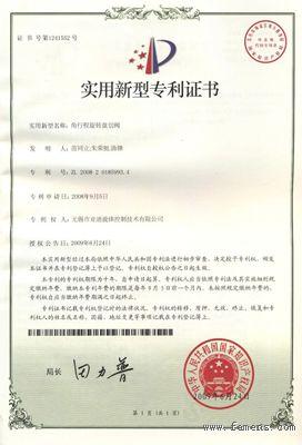 无锡亚迪:YD900E角行程盘切阀获国家专利证书