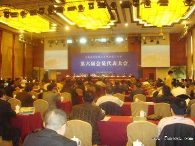 中国阀协第六届会员代表大会暨阀门市场研讨会在杭州隆重举行