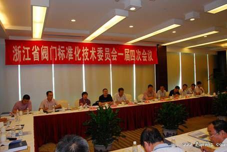 浙江省閥門標準化技術委員會一屆四次年會在溫州召開