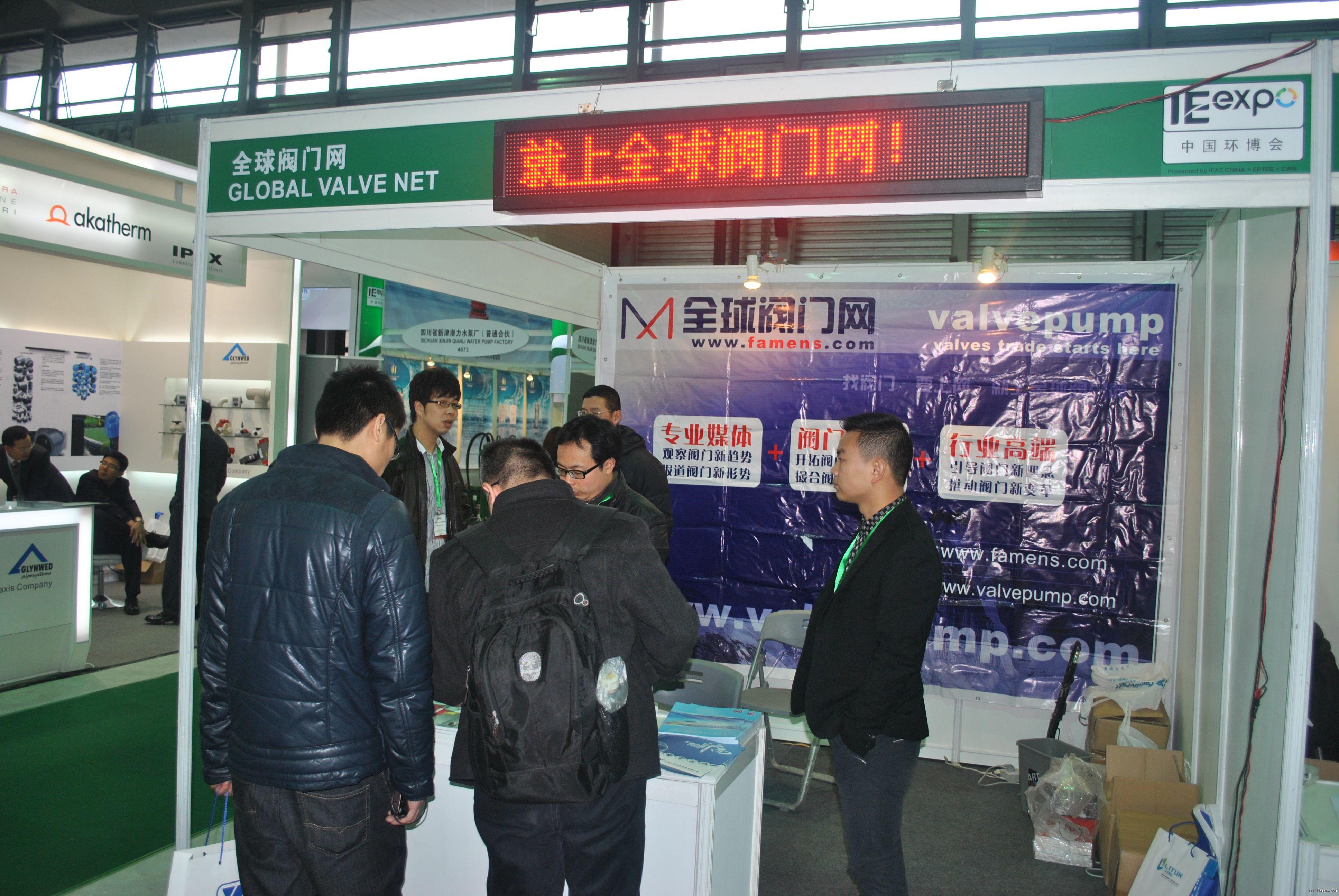 全球阀门网参加2012IE expo中国环博会