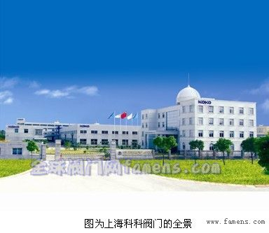 上海科科阀门集团立足上海滩做大阀门产业