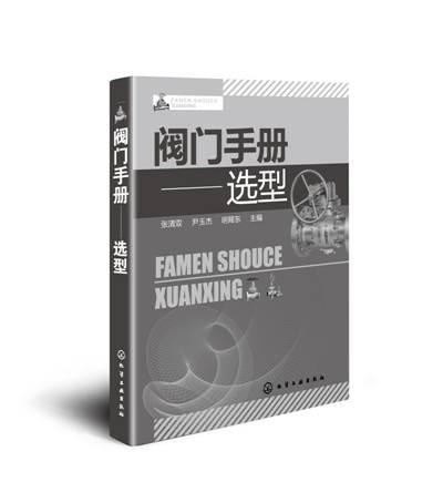 由张清双 尹玉杰 明赐东主编的《阀门手册--选型》一书即将在全国出版发行