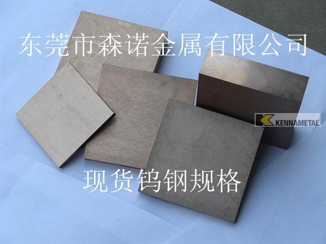 YG8模具钢价格