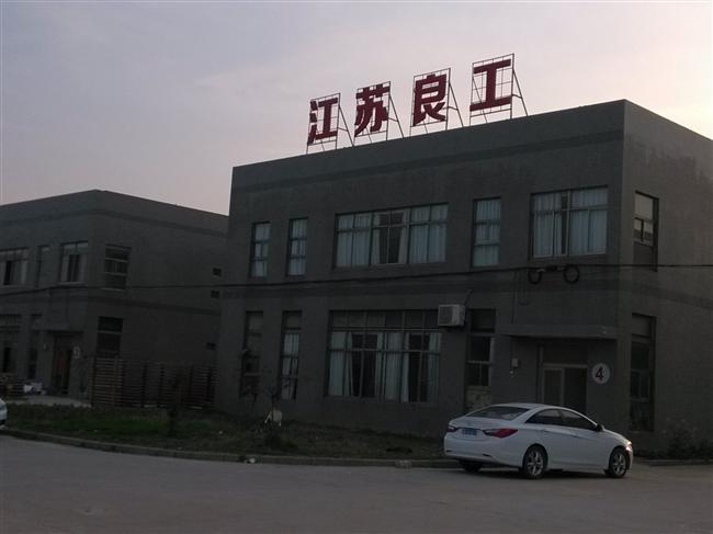 江苏良工执行器材有限公司