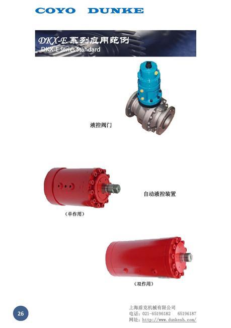 旋轉油缸應用于液控閥門實例