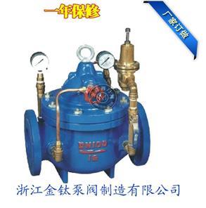 200X減壓閥(水力控制閥)