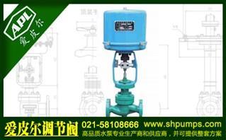 【2016新品】ZRHW電動小流量調節閥-愛皮爾水泵