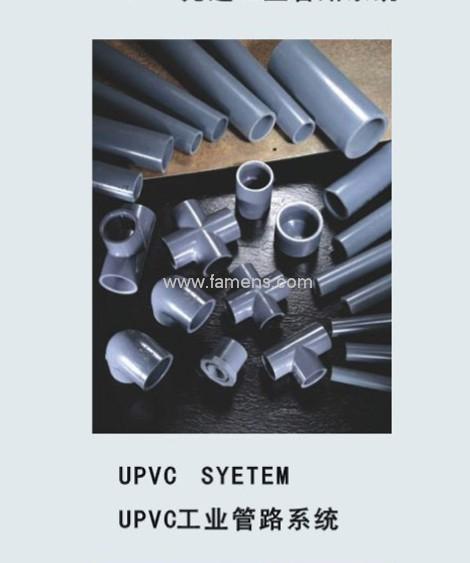 環琪UPVC、CPVC管件,SCH-80-PVC美標管件閥門