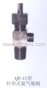QF-11液氨瓶阀