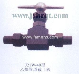 J21W-40乙炔截止阀