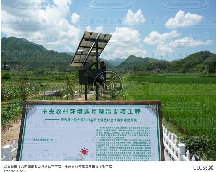太陽能微動力