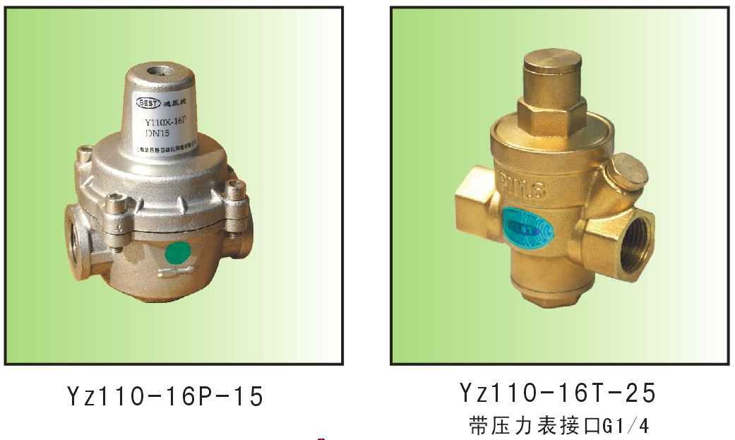 YZ110X-16T-15/YZ110X-16T-25/YZ110X-16P-15/YZ110X-16P-25不銹鋼膜片式減壓穩壓閥