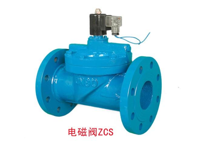 ZCS水用电磁阀