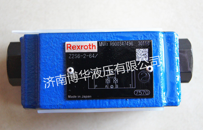 Rexroth力士乐Z2S6先导式单向阀特价现货