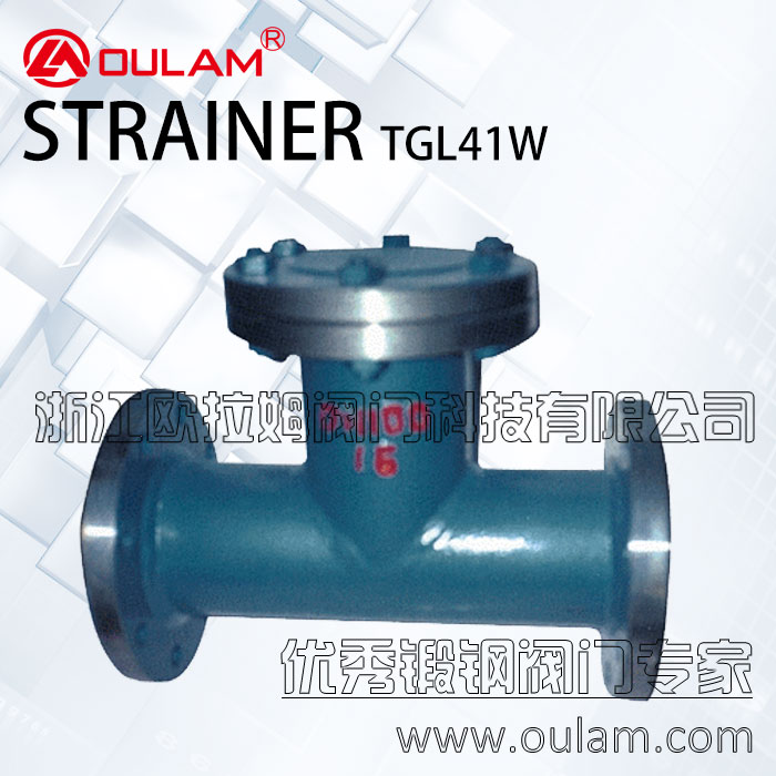 T型管道过滤器/粗滤器过滤TGL41W型