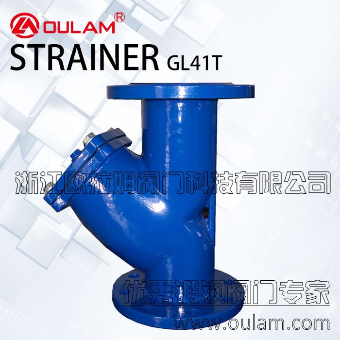 Y型管道过滤器/铸钢过滤器GL41T型