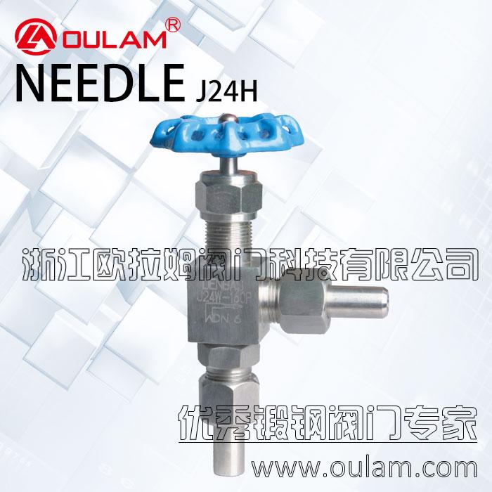 角式针型阀/外螺纹针型阀J24H型