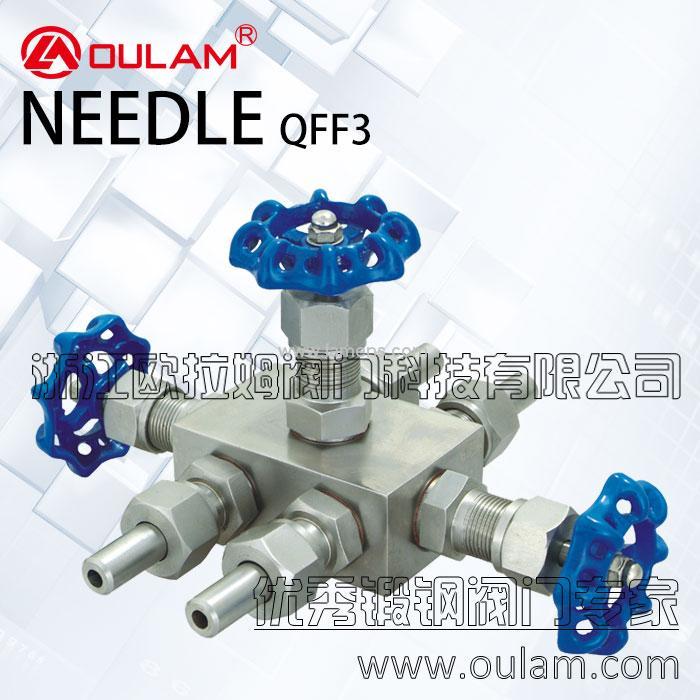 三组流量平衡阀/不锈钢针型QFF3型