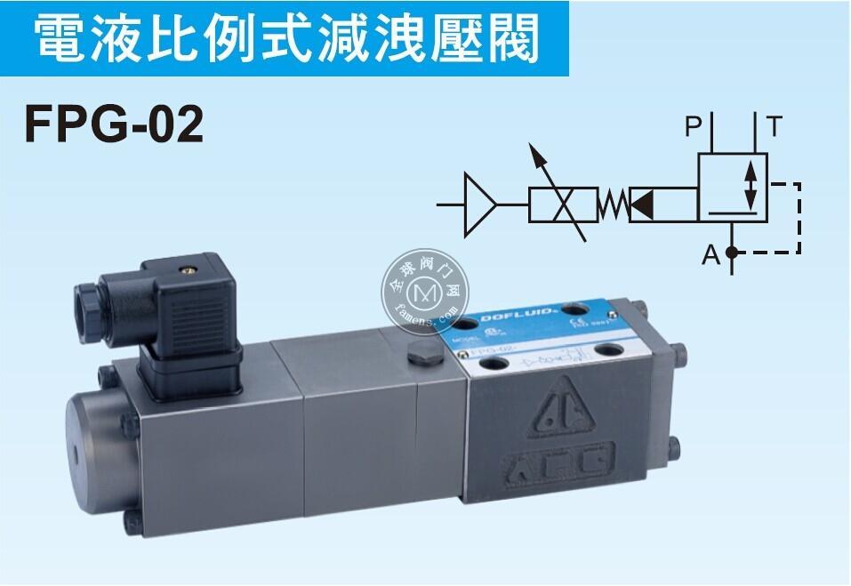 东峰电液比例减泄压阀厂家供应FPG-02-75电磁阀