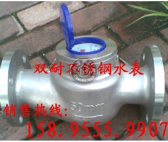 正宗304不锈钢法兰水表 LXS-50E法兰水表 2寸不锈钢冷热水表