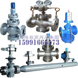 上海双高减压阀-煤气天然气减压阀-先导式蒸汽减压阀Y43H-氮气减压阀