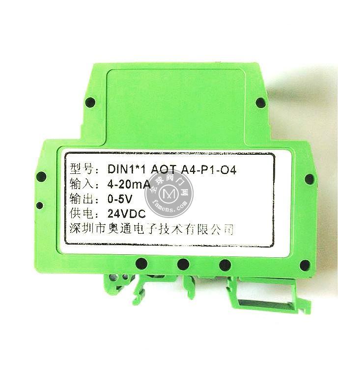 4-20MA转0-5V直流信号隔离器/变送器