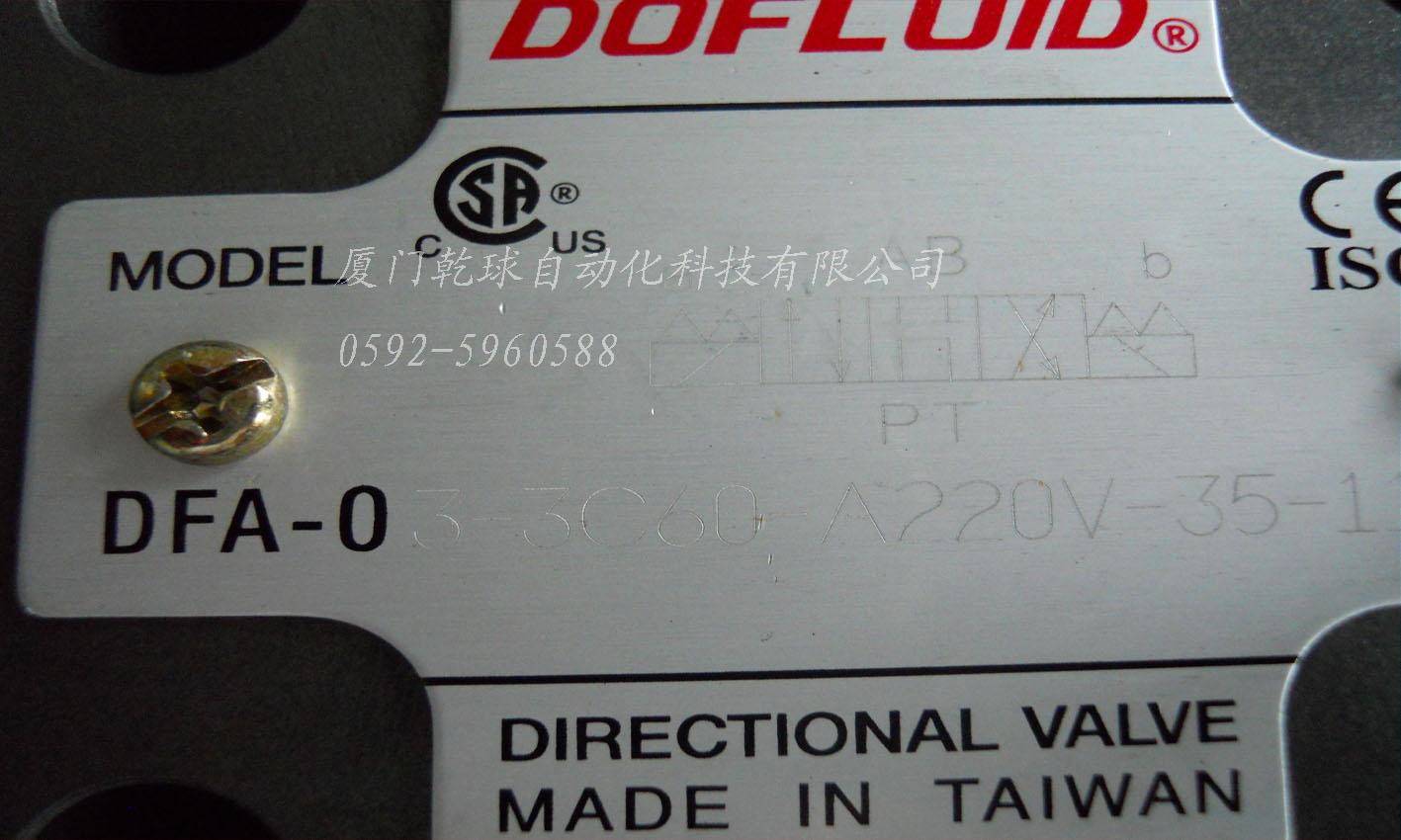 东峰液压电磁阀DFB-02-2B3-DC4V