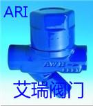 艾瑞疏水阀,艾瑞Fig.610热静力式疏水阀,艾瑞DN15蒸汽疏水阀