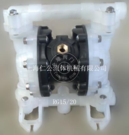 上海仁公PVDF气动隔膜泵RG55A11、粉尘气动隔膜泵