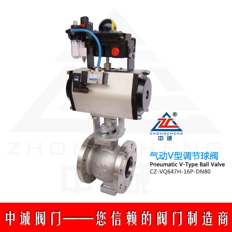 中誠VQ647H-16P氣動V型調節球閥