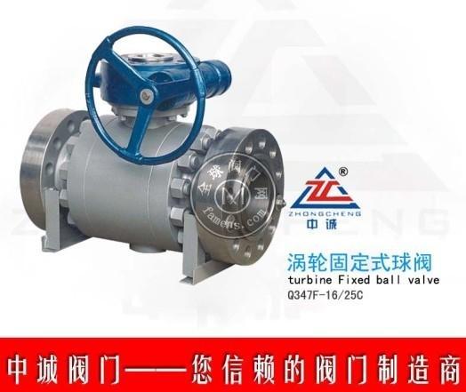 中诚Q347F-16/25C涡轮固定式球阀