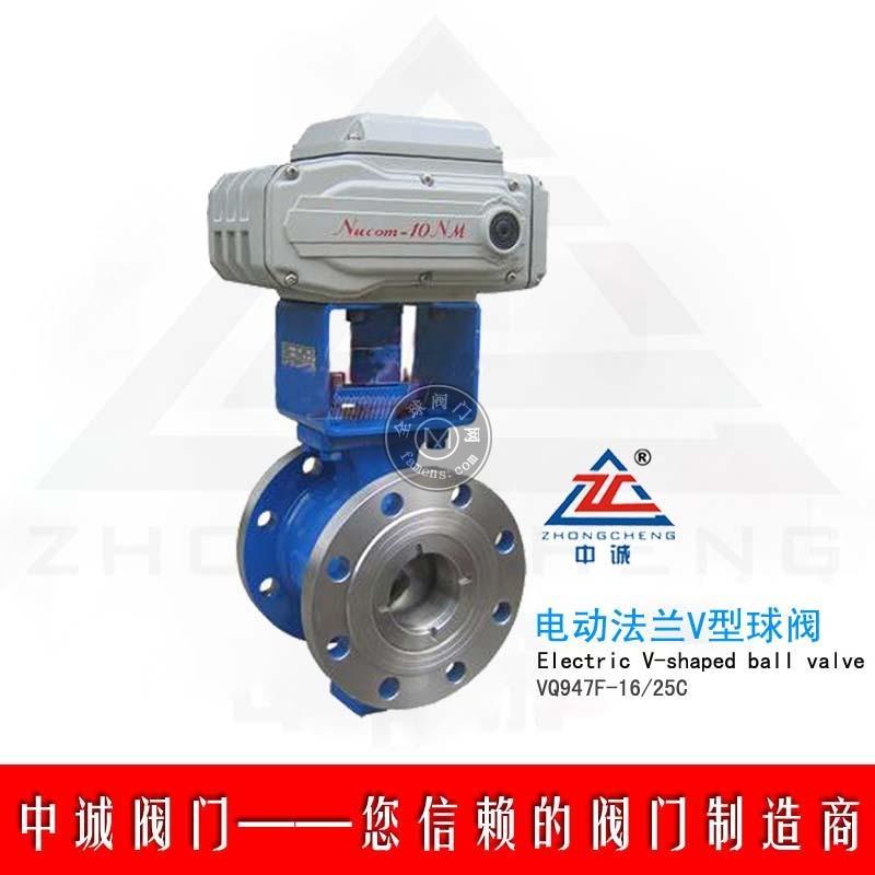 中誠VQ947F電動法蘭V型球閥