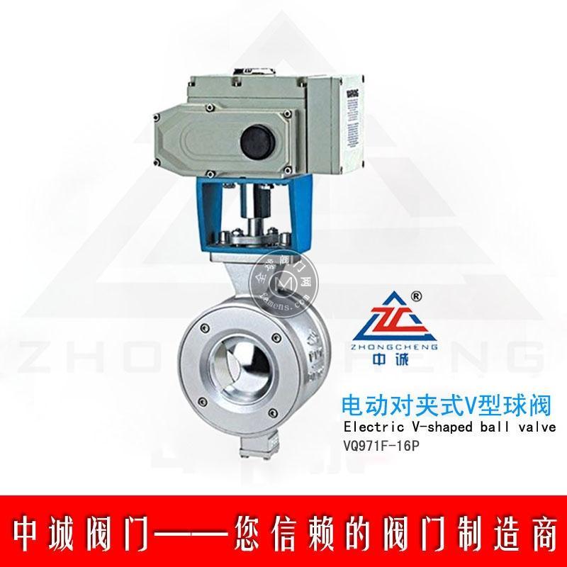 中誠VQ971F/H電動對夾式V型球閥