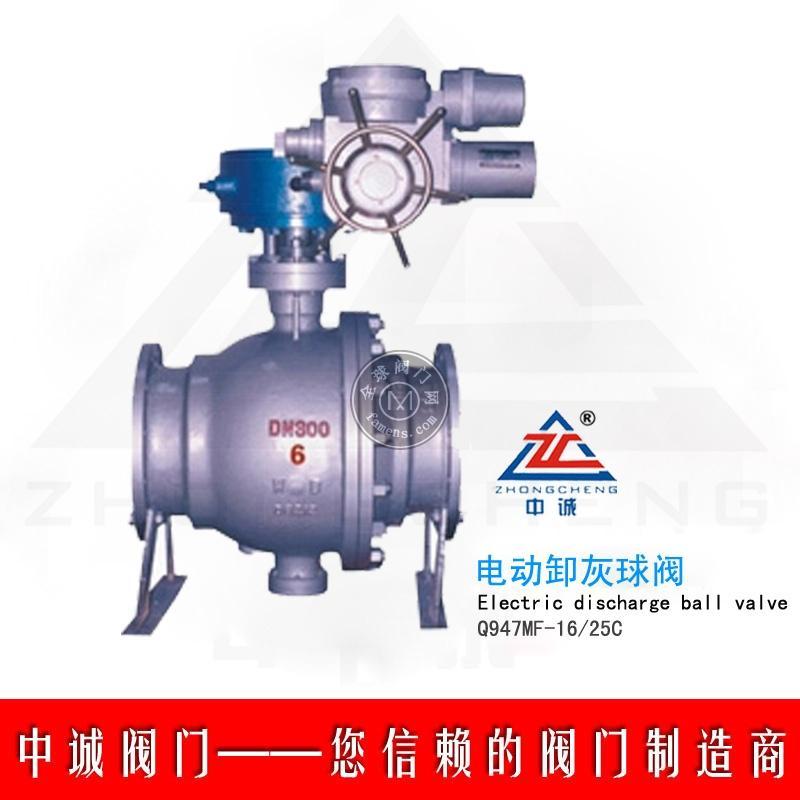 中誠Q947MF電動鑄鋼卸灰球閥,電動卸灰球閥,卸灰球閥
