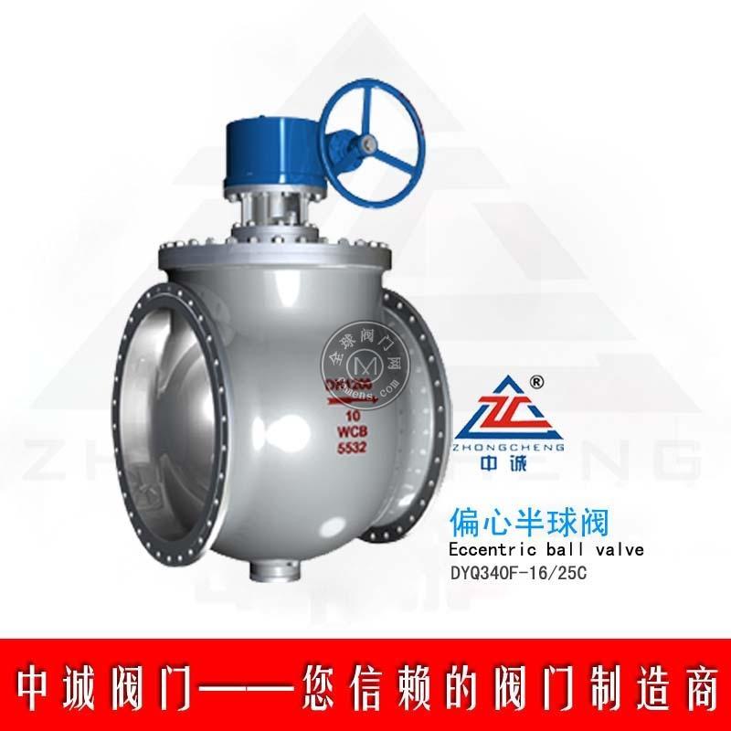 中誠DYQ340F鑄鋼材質偏心半球閥