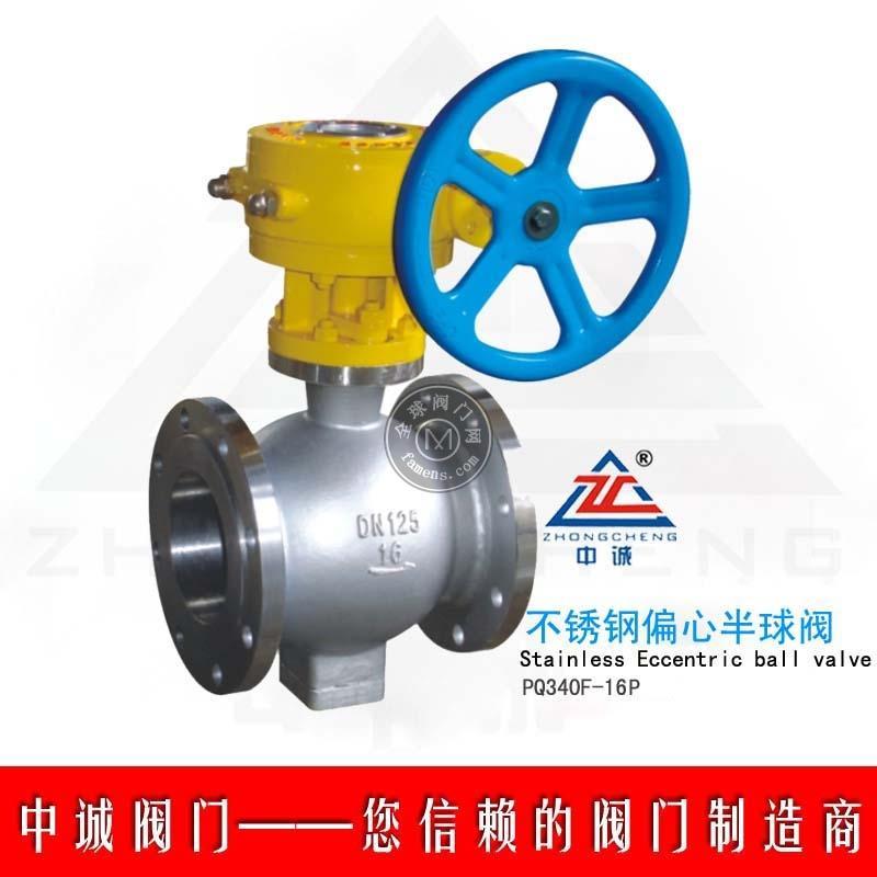 中誠BPQ340Y,PQ340F-16P不銹鋼偏心半球閥