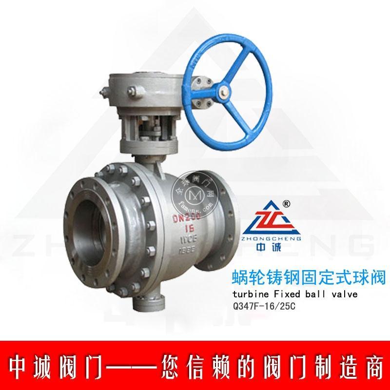 中诚Q347型涡轮固定球阀,Q347F/H/Y,量大从优