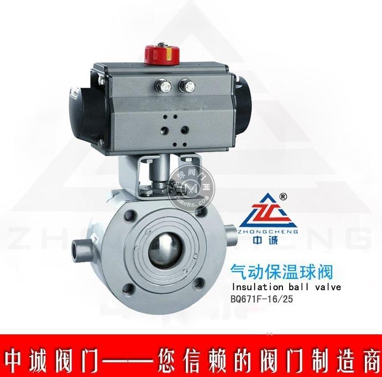 中誠BQ671F氣動對夾保溫球閥,氣動保溫球閥,保溫球閥