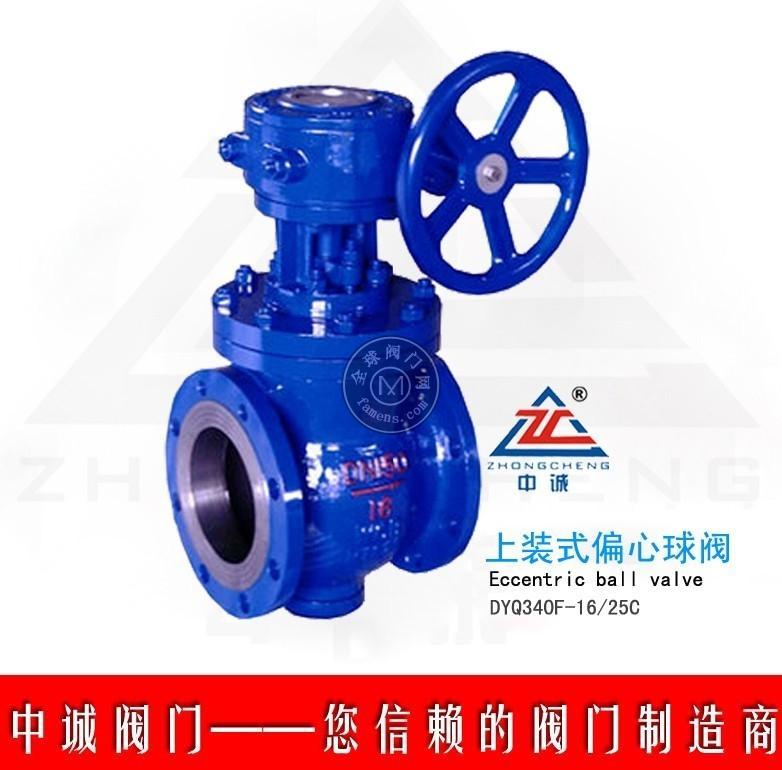 中誠DYQ340F上裝式偏心半球閥,球閥價格,球閥廠家
