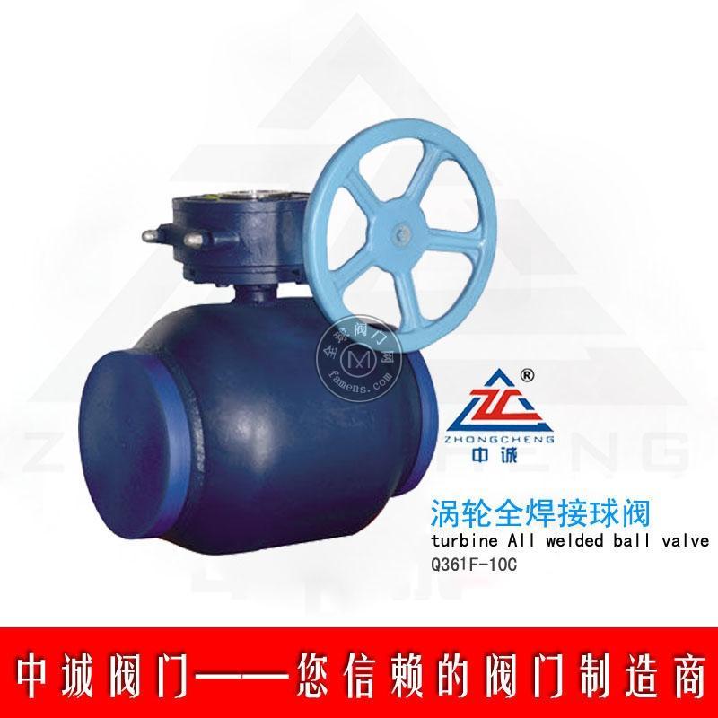中誠Q361F蝸輪全焊接球閥