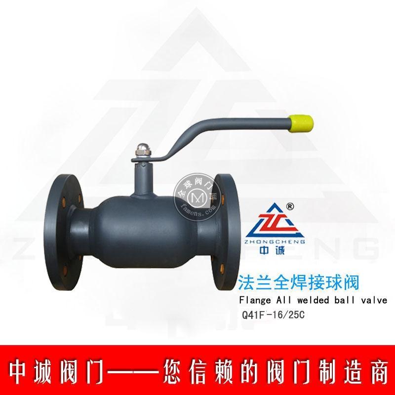 中誠Q41F法蘭式全焊接球閥