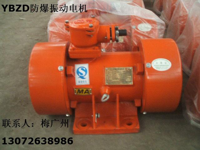 YBZD隔爆型振动电机(BZD-50-6防爆电机)
