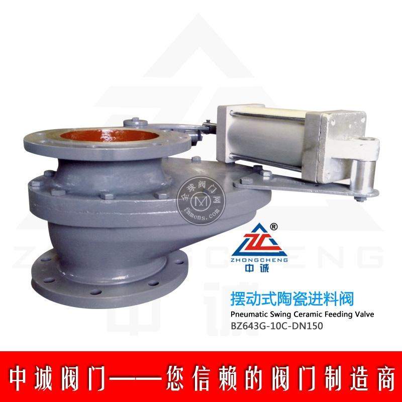 中誠BZ643TC擺動式陶瓷耐磨進料閥