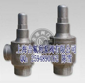 A21E -2P A21H-2H不锈钢回流式泄压阀