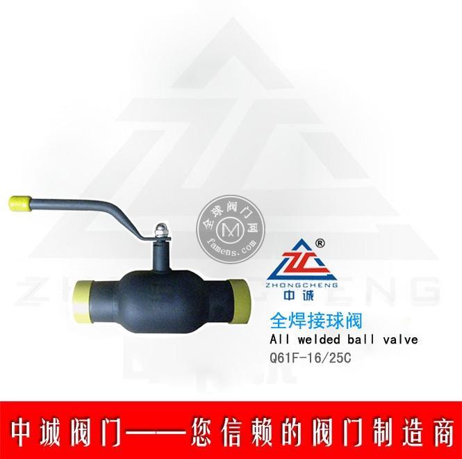 中誠Q61F全焊接球閥,全焊接球閥價格,全焊接球閥廠家